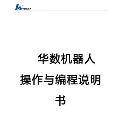 huashu Robot Operation and Programming Manual.pdf
