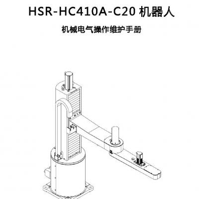 HSR-HC410A-C20 robot Mechanical and Electrical Operation and Maintenance Manual.pdf