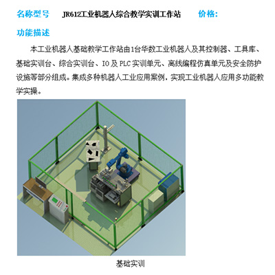 JR612 industrial robot integrated teaching and training workstation.docx