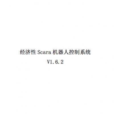 Economical Scara Control System Instructions.pdf