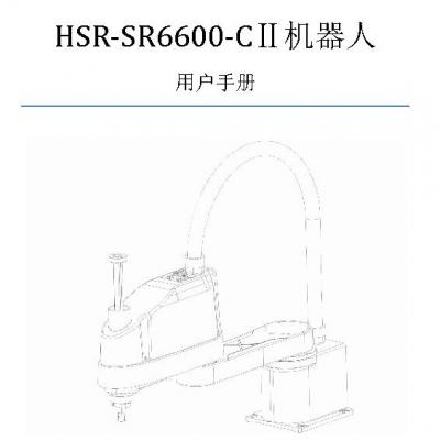 HSR-SR6600 Mechanical and Electrical Operation and Maintenance Manual.zip