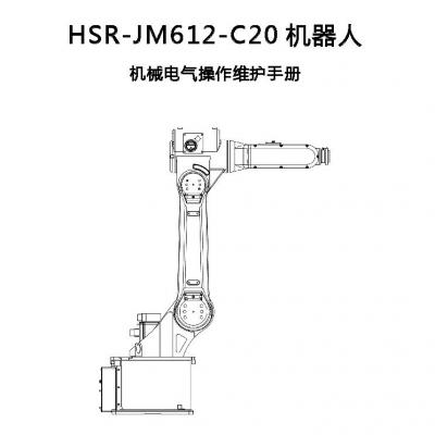HSR-JM612-C20 robot Mechanical and Electrical Operation and Maintenance Manual.pdf